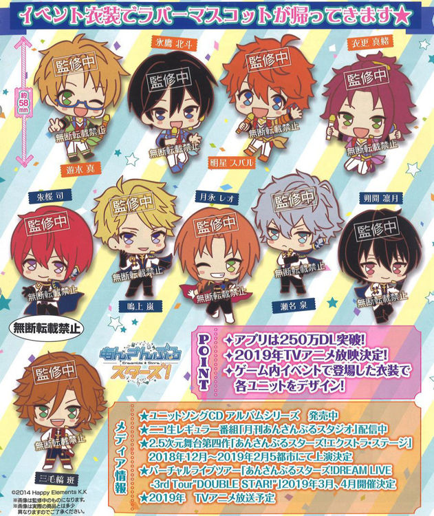 Gachapon Ensemble Stars!