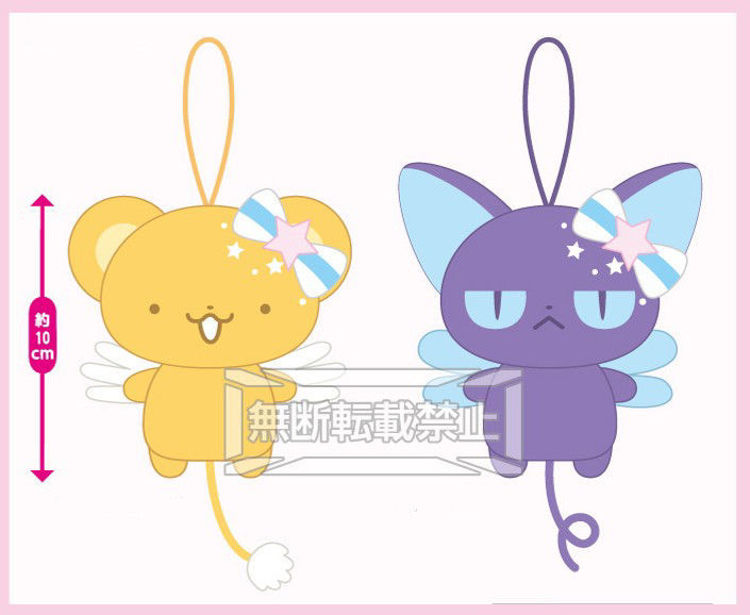Cardcaptor Sakura X Little Twin Stars - Peluche Keroberos Et Spinel Sun