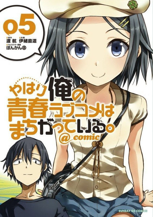 My Teen Romantic Comedy is Wrong as I Expected Tome 05